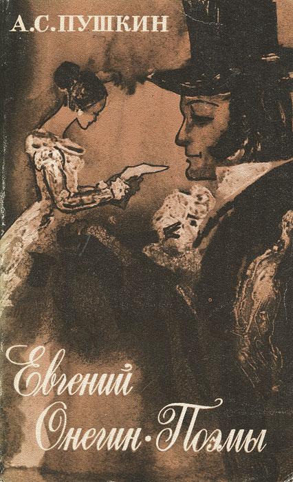 Порно рассказы ретро пушкин толстой