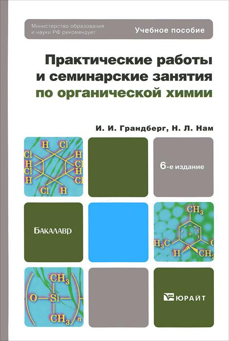 Практические работы и семинарские занятия по органической химии ( 978-5-9916-1651-5 )