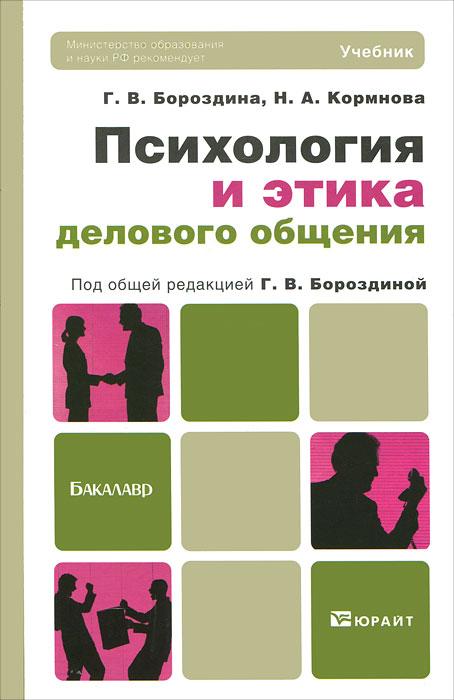 Г. В. Бороздина, Н. А. Кормнова. Психология и этика делового общения