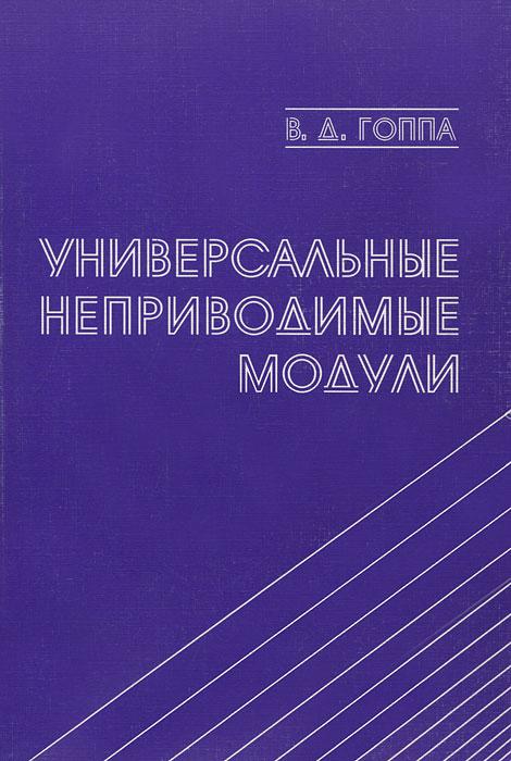 Универсальные неприводимые модули ( 5-94052-063-6 )