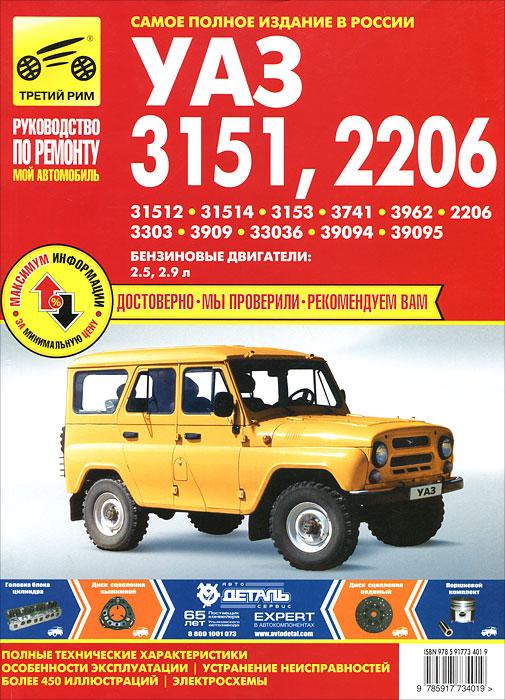 УАЗ 3151, 2206. Руководство по эксплуатации, техническому обслуживанию и ремонту.