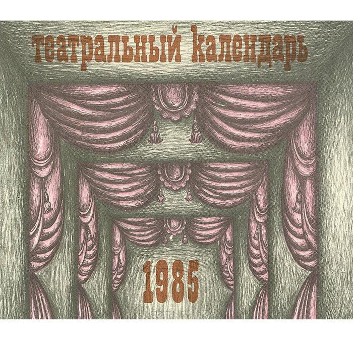 Театральный календарь на 1985 год
