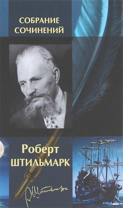 Роберт Штильмарк. Собрание сочинений