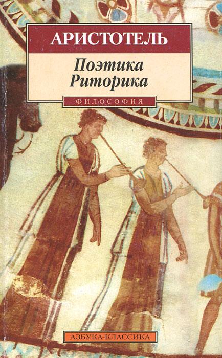 Книга Поэтика. Риторика
