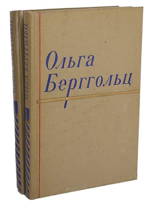 Ольга Берггольц. Сочинения в 2 томах (комплект из 2 книг)