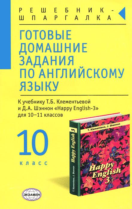 Гдз Готовые Домашние Задания Английский Язык 10 Класс