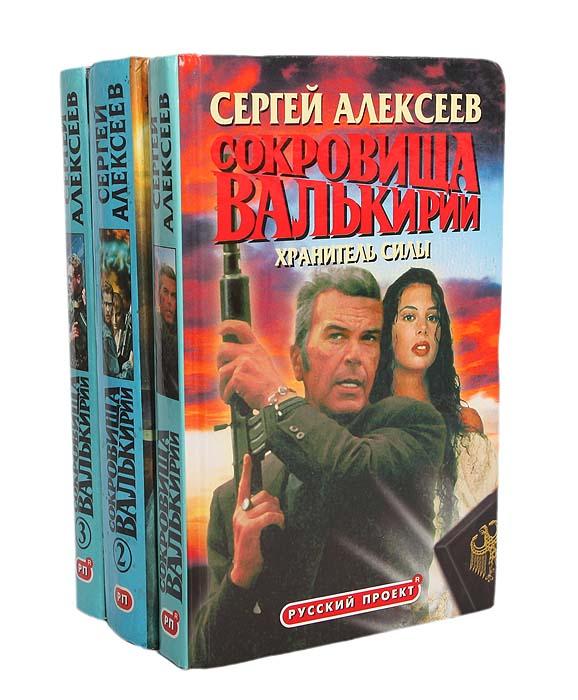 Сокровища Валькирии (комплект из 3 книг)