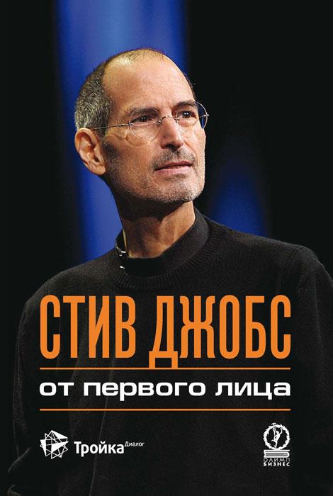 Стив Джобс. От первого лица
