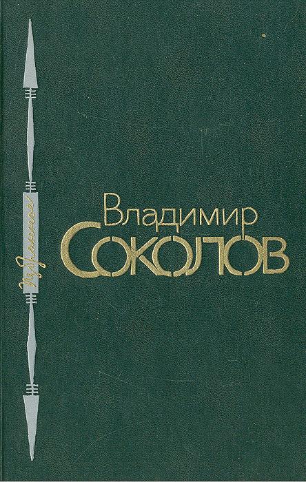 Владимир Соколов. Избранное
