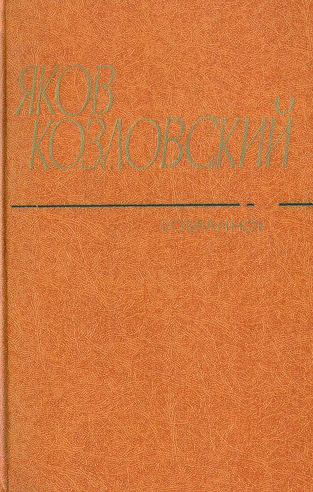 Яков Козловский. Избранное