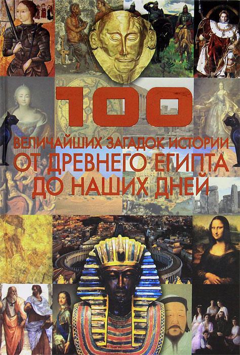100 величайших загадок истории. А. А. Спектор