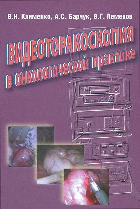 Видеоторакоскопия в онкологической практике