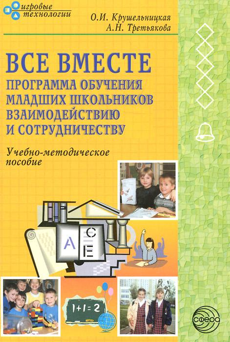 Все вместе. Программа обучения младших школьников взаимодействию и сотрудничеству ( 5-89144-443-7 )