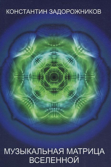 Музыкальная матрица вселенной. Константин Задорожников