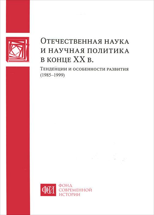 ������������� ����� � ������� �������� � ����� �� ����. ��������� � ����������� ��������. 1985-1999 ����