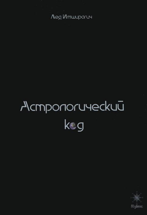 Астрологический код. Лея Имширагич