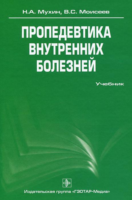Пропедевтика внутренних болезней (+ CD-ROM). Н. А. Мухин, В. С. Моисеев