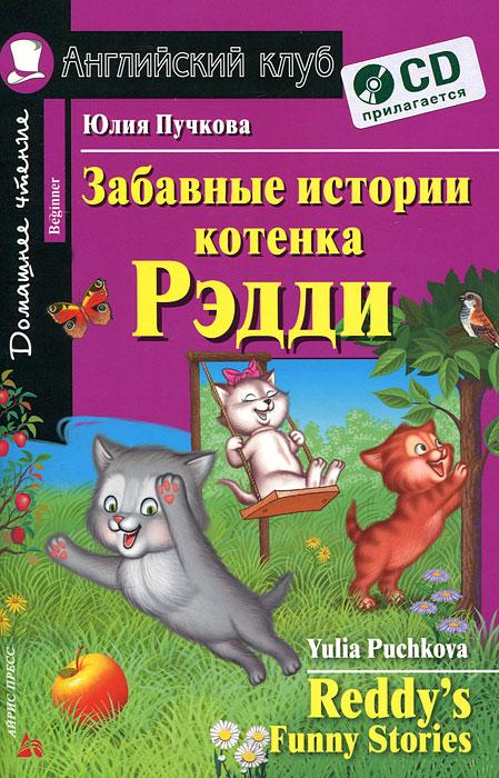 �������� ������� ������� ����� / Reddy's Funny Stories (+ CD)