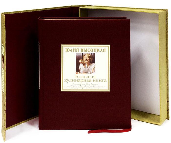 Большая кулинарная книга (подарочное издание + DVD-ROM). Юлия Высоцкая