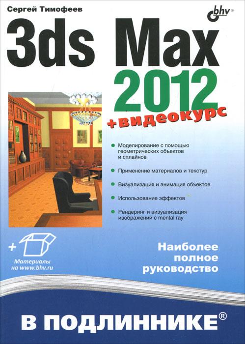 3ds Max 2012. Сергей Тимофеев