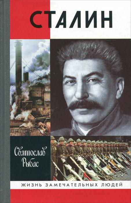 Сталин. Святослав Рыбас