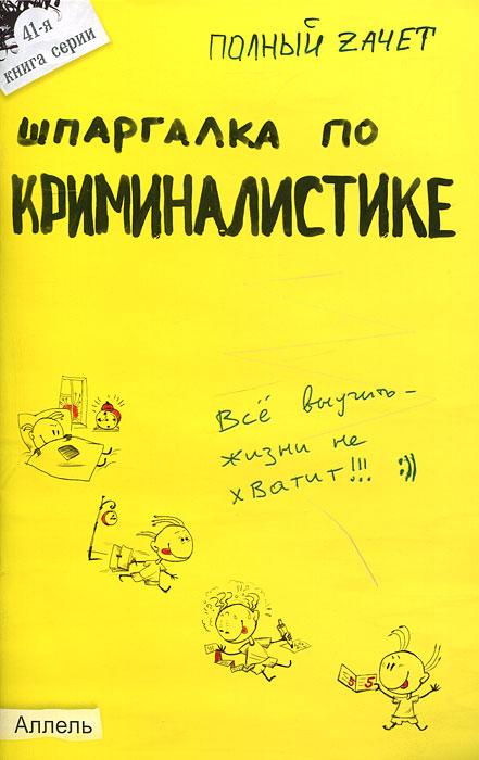 Шпаргалка по криминалистике. А. Г. Алленников, Е. Е. Салова