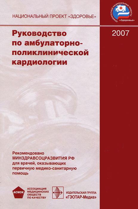 Руководство по амбулаторно-поликлинической кардиологии ( 5-9704-0308-3 )