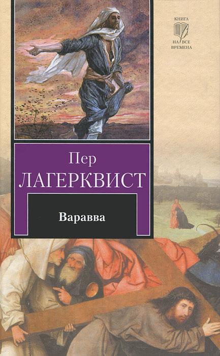 Варавва. Лагерквист Пер