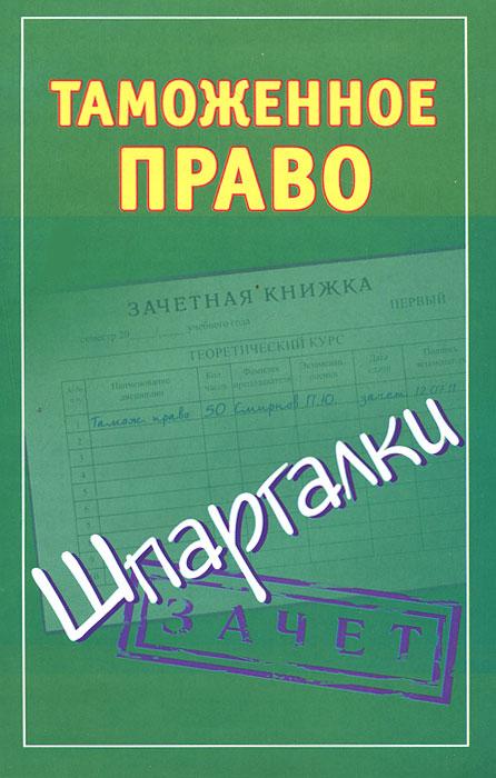 Таможенное право. Шпаргалки ( 978-5-17-076192-0, 978-5-226-04532-5 )