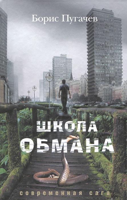 Школа обмана. Борис Пугачев