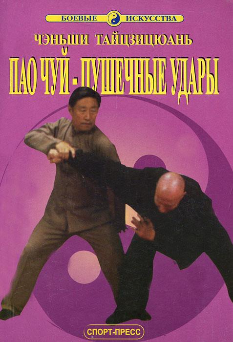 Чэньши Тайцзицюань. Пао Чуй - Пушечные удары. Ван Чжанюань