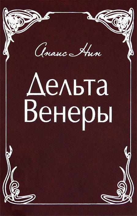 Дельта Венеры. Анаис Нин