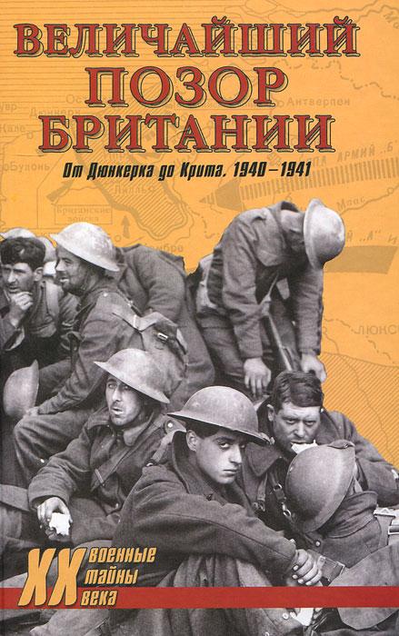 Величайший позор Британии. От Дюнкерка до Крита. 1940-1941 ( 978-5-9533-5910-8 )