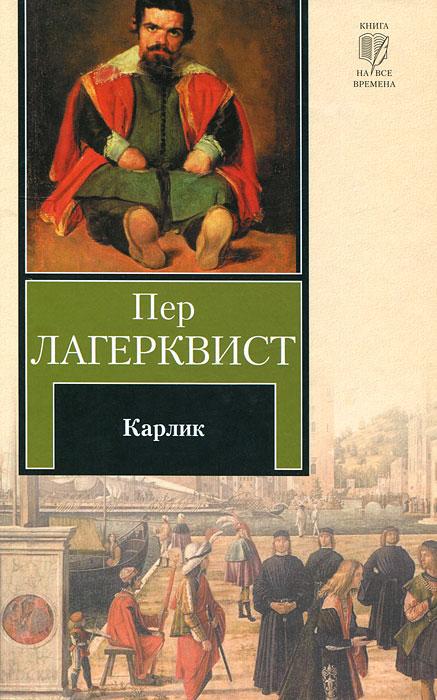 Карлик. Лагерквист Пер