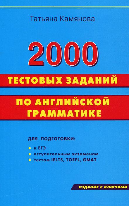2000 тестовых заданий по английской грамматике
