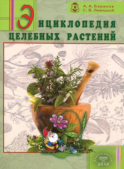 Энциклопедия целебных растений