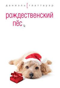 Рождественский пес. Даниэль Глаттауэр