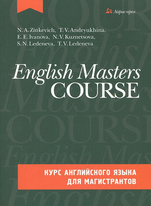 Курс английского языка для магистрантов / English Masters Course (+ CD)