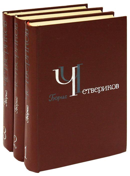 Борис Четвериков. Избранное в 3 томах (комплект из 3 книг)