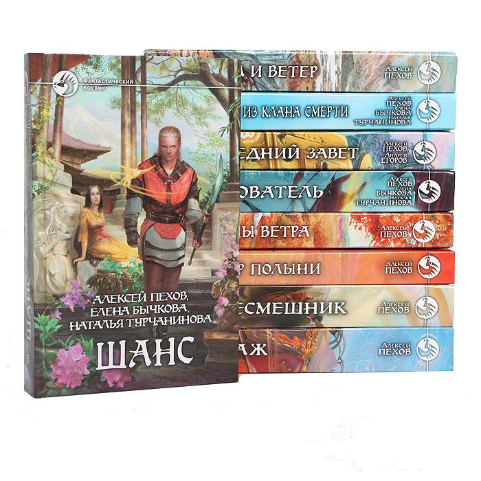 Алексей Пехов (комплект из 9 книг)