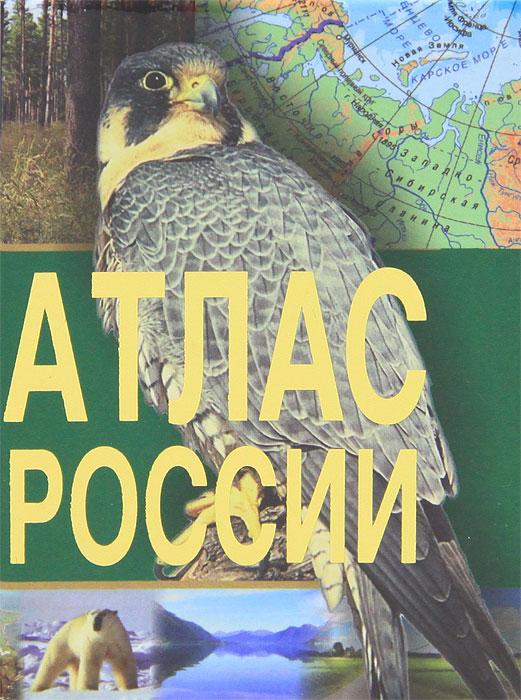 Атлас России ( 978-5-17-070782-9, 978-5-271-31606-7 )