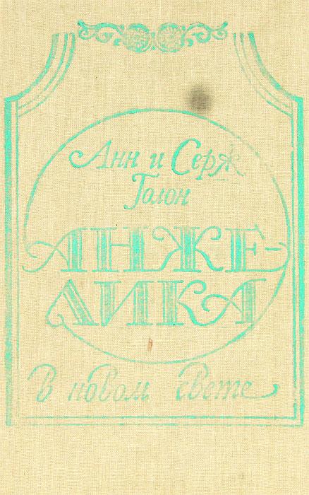 Книга Анжелика в Новом Свете