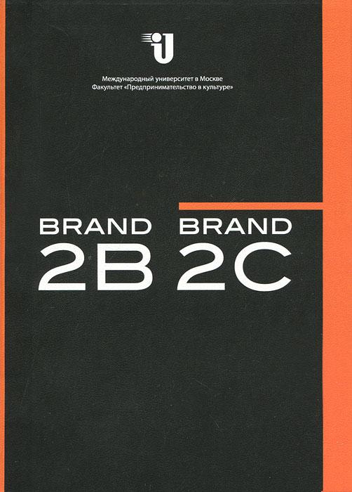 Brand.2.B / Brand.2.C, или О том, как работают бренды в социокультурном пространстве12296407Коллективная монография уникальна. В ней впервые в российской практике предпринимается попытка систематизировать и комплексно исследовать технологии брендинга в социокультурном пространстве. В монографии аккумулирован интересный зарубежный теоретический и практический опыт, обобщен и осмыслен современный российский материал, полученный авторами на конкретных проектах. Новые подходы к бренд-коммуникациям в области культуры, искусства и бизнеса позволяют увидеть полифункциональную и полифоническую сущность бренда и оценить возможности стратегий бренда с экономической, культурологической, информационно-коммуникативной и эстетической точек зрения. Книга будет интересна практикующим специалистам, занимающимся маркетингом, рекламой, PR и брендингом, преподавателям высших учебных заведений, читающим дисциплины, входящие в состав комплекса Интегрированные маркетинговые коммуникации, а также студентам, изучающим эти дисциплины.