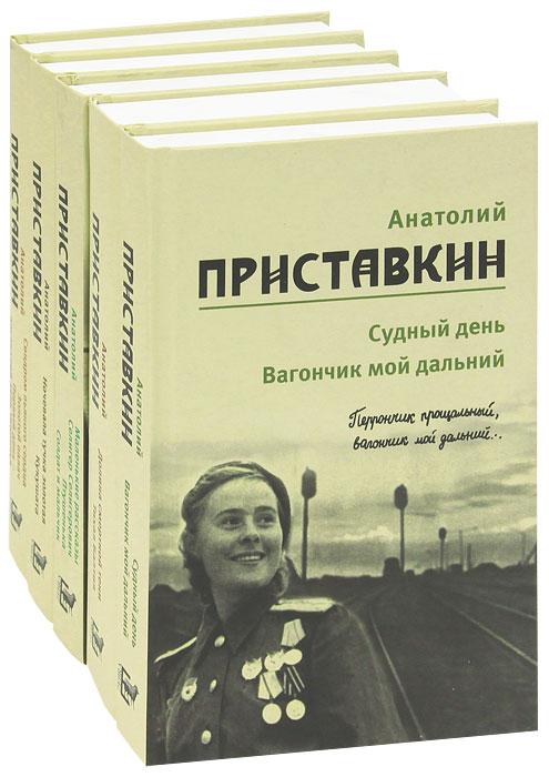 Анатолий Приставкин. Собрание сочинений (комплект из 5 книг). Анатолий Приставкин