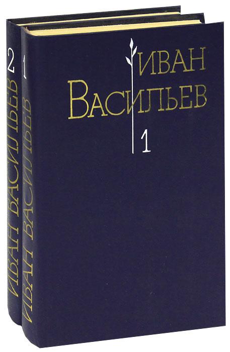 Иван Васильев. Избранные произведения (комплект из 2 книг)