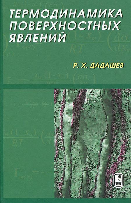 Термодинамика поверхностных явлений