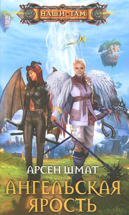 Ангельская ярость