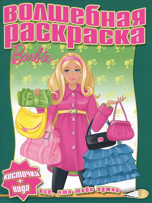 Barbie. Водная раскраска