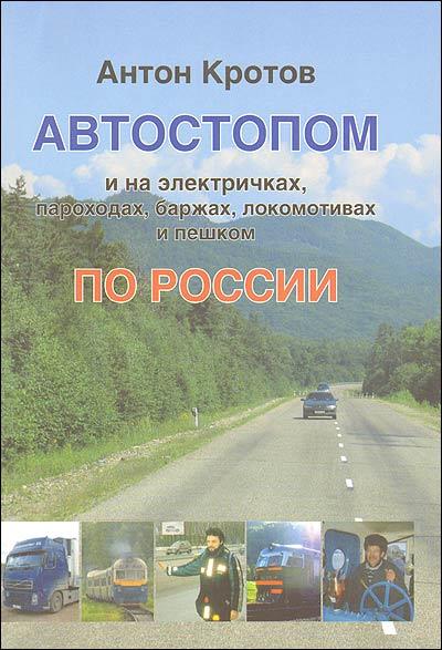 Кротов А.. Автостопом и на электричках, пароходах, баржах, локомотивах и пешком по России. 1991-2002