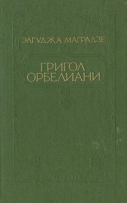 Григол Орбелиани